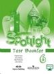 Английский в фокусе. Spotlight 6 кл. Контрольные задания с online поддержкой